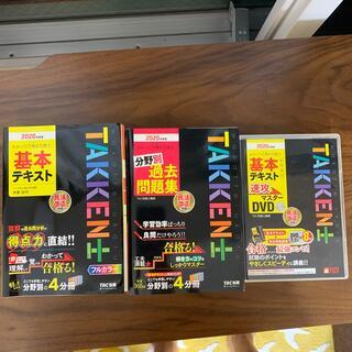TAC出版 - 宅建テキスト・問題集・DVDセット(2020年版)