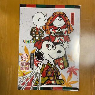 スヌーピー(SNOOPY)の歌舞伎座限定 スヌーピー クリアファイル A4サイズ 月替わり 2021年7月(クリアファイル)