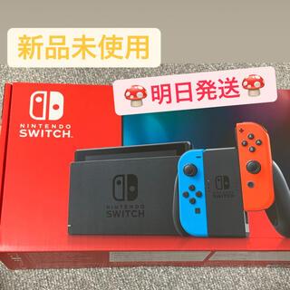 Nintendo Switch - 任天堂スイッチ🌈新品未使用