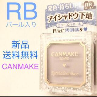 CANMAKE - キャンメイク アイシャドウベース RB パール入り 新品未使用 送料無料