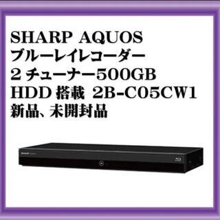 シャープ(SHARP)のシャープ AQUOS ブルーレイレコーダー 2B-C05CW1 500GB(ブルーレイレコーダー)