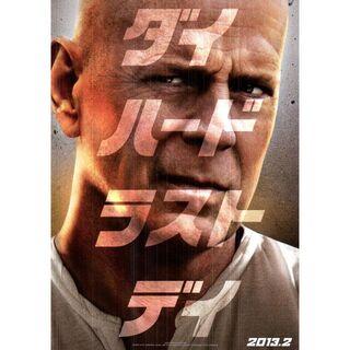 3枚¥301 293「ダイ・ハード/ラスト・デイ」映画チラシ・フライヤー(印刷物)