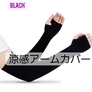 ☆指穴あり 日焼けアームカバー ブラック☆