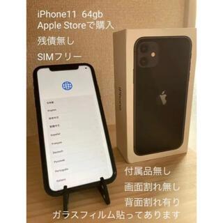 iPhone 11 ブラック 64 GB SIMフリー