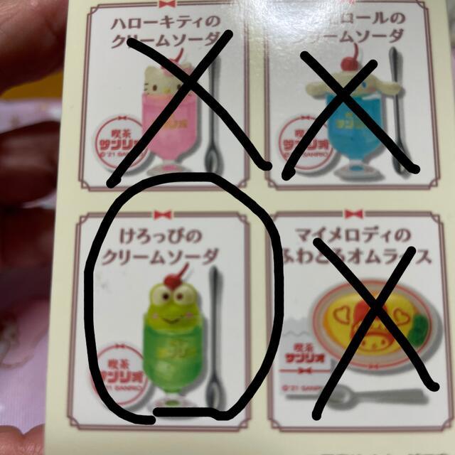 サンリオ(サンリオ)の喫茶サンリオシークレットミニチュアマスコット けろっぴのクリームソーダ エンタメ/ホビーのおもちゃ/ぬいぐるみ(キャラクターグッズ)の商品写真