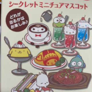 サンリオ - 喫茶サンリオシークレットミニチュアマスコット けろっぴのクリームソーダ