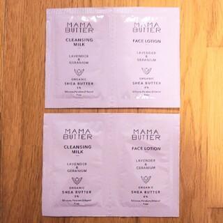ママバター(MAMA BUTTER)のママバター クレンジングミルク フェイスローション サンプル セット 試供品(化粧水/ローション)