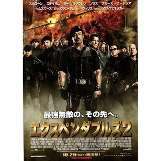 3枚¥301 301「エクスペンダブルズ2」映画チラシ・フライヤー(印刷物)