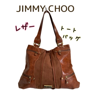JIMMY CHOO - 大容量‼️ジミーチュウ レザートートバッグ