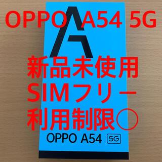アンドロイド(ANDROID)の【新品未使用SIMフリー】OPPO A54 5G 64GB ブラック(スマートフォン本体)