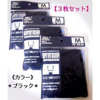 """【新品】メンズ・ブラック""""ボクサーパンツ""""Mサイズ・3枚セット"""