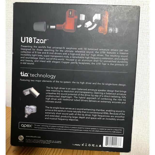 64 Audio U18Tzar 中古 スマホ/家電/カメラのオーディオ機器(ヘッドフォン/イヤフォン)の商品写真