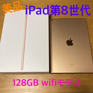 iPad - 《美品》iPad 第8世代 ゴールド 128GB Wi-Fiモデル