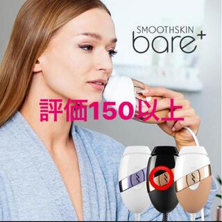 脱毛器 スムーズスキン bare+ (脱毛/除毛剤)