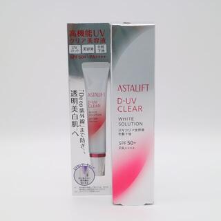 ASTALIFT - アスタリフト D-UVクリア ホワイトソリューション 30g 未開封品