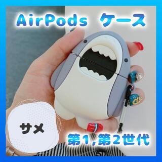 AirPods ケース イヤホン サメ シリコン かわいい ワイヤレス 韓国
