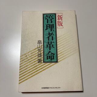 ニホンノウリツキョウカイ(日本能率協会)の管理者革命 新版(ビジネス/経済)