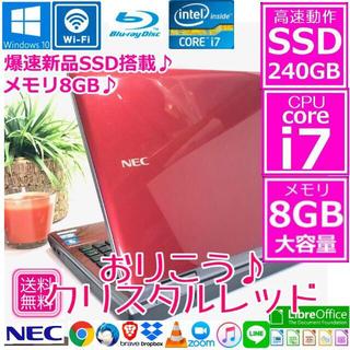NEC - NEC レッド ノートパソコン 本体 Windows10 Core i7 SSD