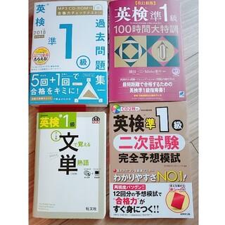 オウブンシャ(旺文社)の英検準一級 合格セット(語学/参考書)