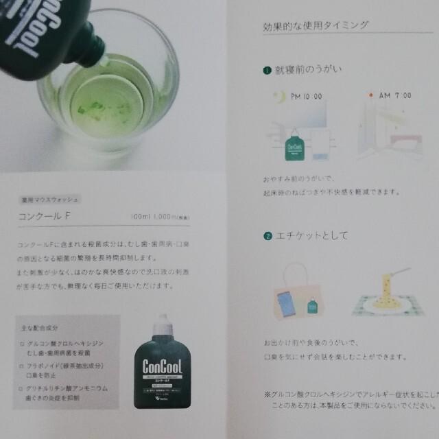 ウェルテック コンクールf コスメ/美容のオーラルケア(口臭防止/エチケット用品)の商品写真
