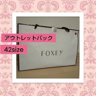 FOXEY - ♡2021.7/21発売♡今期FOXEYアウトレットパック♡合計5点希少42♡