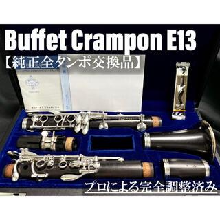 【良品 メンテナンス済】Buffet Crampon  E13 クラリネット(クラリネット)