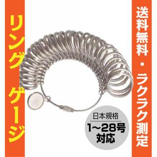 リングゲージ 1〜28号 日本規格 金属 サイズゲージ 指輪計測