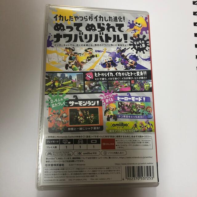 Nintendo Switch(ニンテンドースイッチ)のスプラトゥーン2 Switch エンタメ/ホビーのゲームソフト/ゲーム機本体(家庭用ゲームソフト)の商品写真
