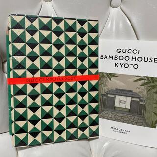 グッチ(Gucci)のGUCCI KYOTO 2021 ノート&鉛筆 (ノート/メモ帳/ふせん)