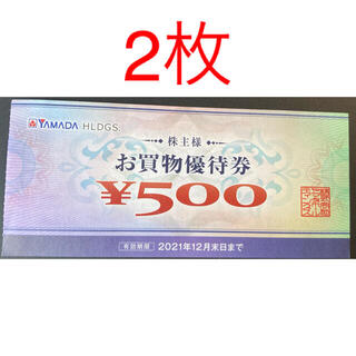 ⑱ 【ポイント消化、クーポン使用に】ヤマダ電機 株主優待券 1000円分(ショッピング)