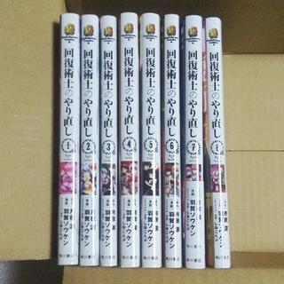 カドカワショテン(角川書店)の「回復術士のやり直し」8巻セット(青年漫画)