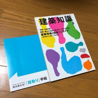 建築知識 2019年 08月号(専門誌)
