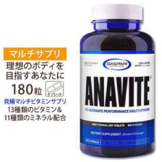 アナバイト マルチビタミン 180粒 正規品 ミネラル ガスパリ サプリ