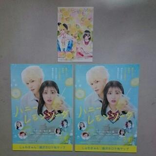 「ハニーレモンソーダ」しゅわきゅん☆藤沢市ロケ地マップ(2部)+イラストカード