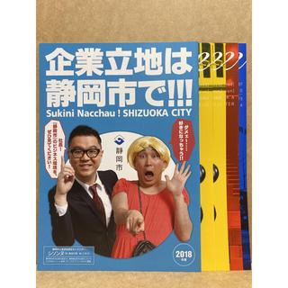 5点セット♡シソンヌ 冊子 チラシ(お笑い芸人)