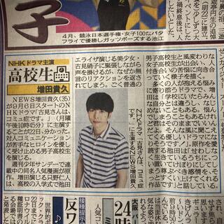 ニュース(NEWS)の増田貴久(印刷物)