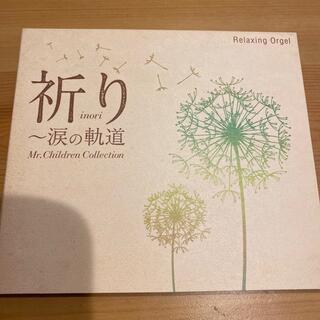 祈り~涙の軌道 Mr.Children コレクション(ヒーリング/ニューエイジ)