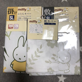 miffy 新品未使用 ミッフィー 布団カバーセット(シーツ/カバー)