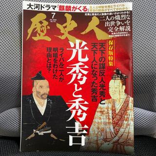 歴史人 光秀と秀吉 2020年7月号 定価820円(専門誌)