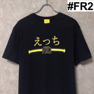 【芸能人愛用】FR2 えっち Tシャツ コットン ブラック プリント