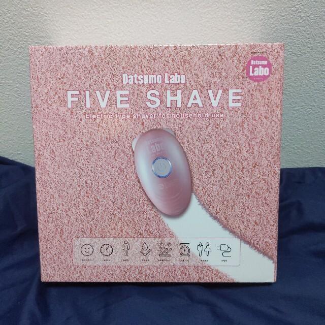 脱毛ラボ FIVE SHAVE スマホ/家電/カメラの美容/健康(レディースシェーバー)の商品写真