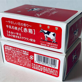 牛乳石鹸 - ❤️👍赤箱 石鹸2個👍❤️👍