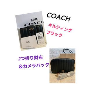 COACH - COACH★2つ折り財布 キルティング ブラック カメラバックセット お買得!!