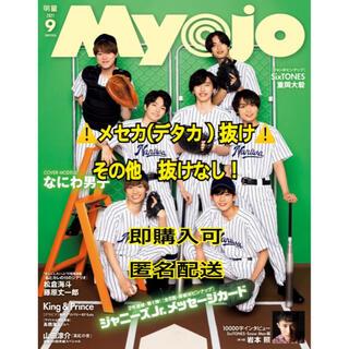 Johnny's - Myojo (ミョウジョウ) 2021年 09月号 抜けあり 35
