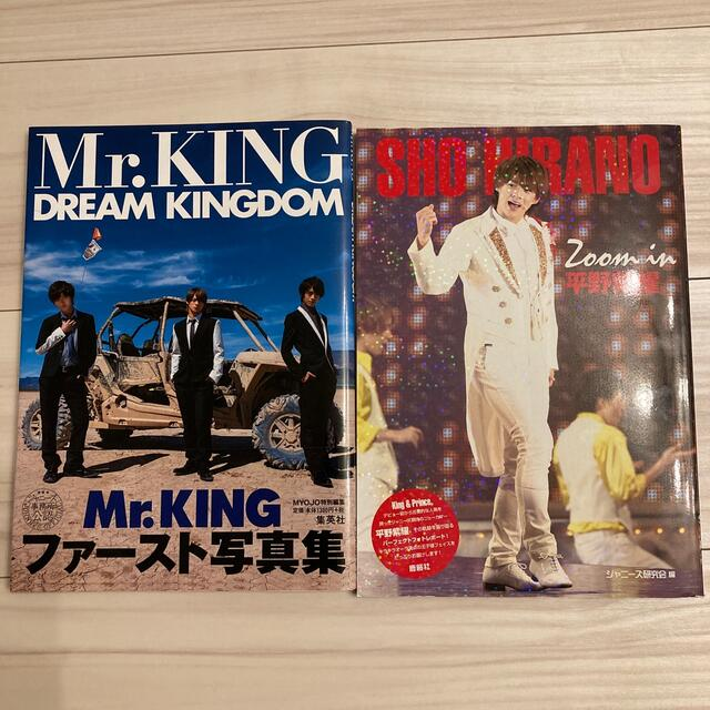 Johnny's(ジャニーズ)のMr.KING DREAM KINGDOM & Zoom in 平野紫耀 エンタメ/ホビーの雑誌(アート/エンタメ/ホビー)の商品写真