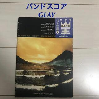 バンドスコア GLAY(ポピュラー)