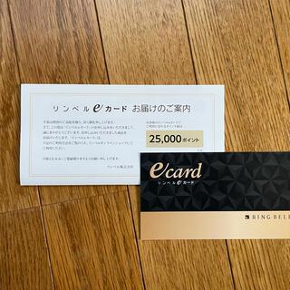 リンベルeカード 25000ポイント