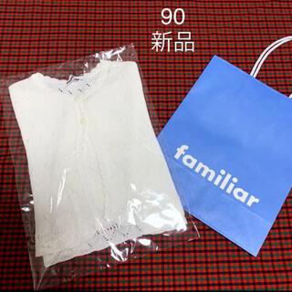 ファミリア(familiar)の【新品】familiar   カーディガン ボレロ  90 ファミリア(カーディガン)