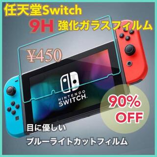 任天堂 Switch  ガラスフィルム 保護フィルム(その他)