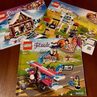 レゴ(Lego)のレゴフレンズ 41343 41323 41367(積み木/ブロック)